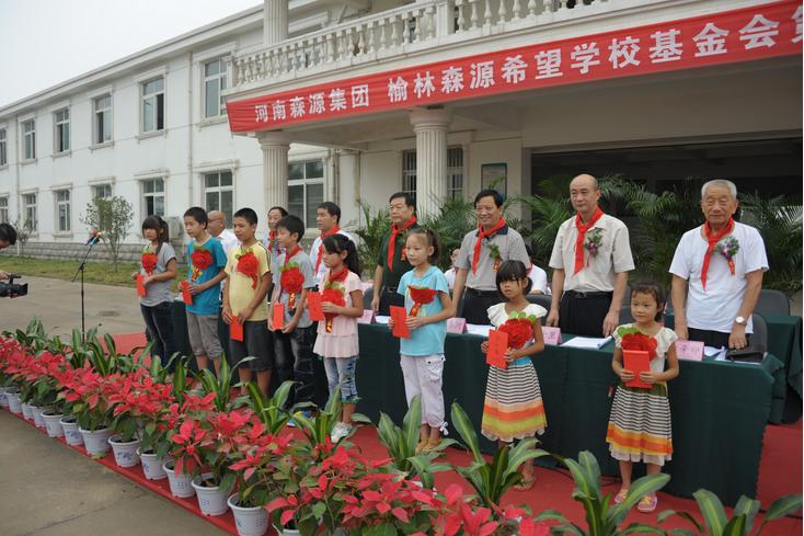 河南龙八官方集团 榆林龙八官方希望学校基金会