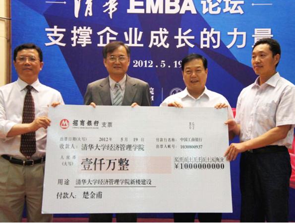 河南龙八官方集团捐赠清华大学经济管理学院发展建设
