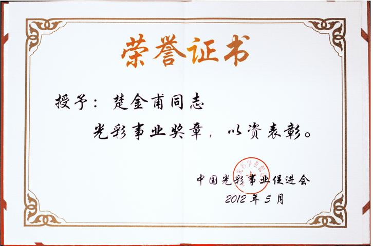 """龙八官方董事长楚金甫荣获中国""""光彩事业奖章"""""""