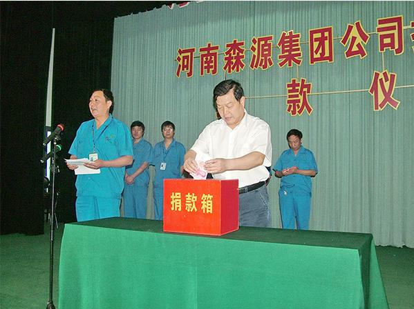 龙八官方集团全体干部员工向灾区人民捐款献爱心