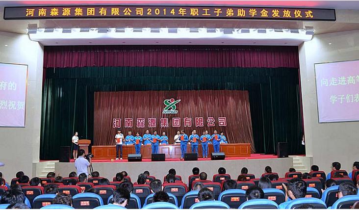 河南龙八官方集团举行2014年度职工子弟助学金发放仪式