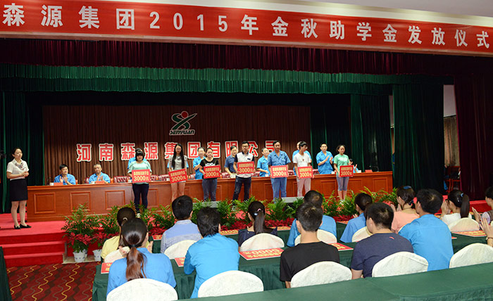 龙八官方集团2015年金秋助学金发放仪式隆重举行