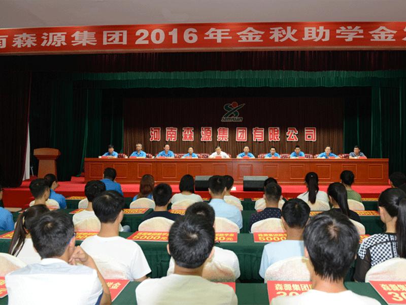 龙八官方集团2016年金秋助学金发放仪式隆重举行