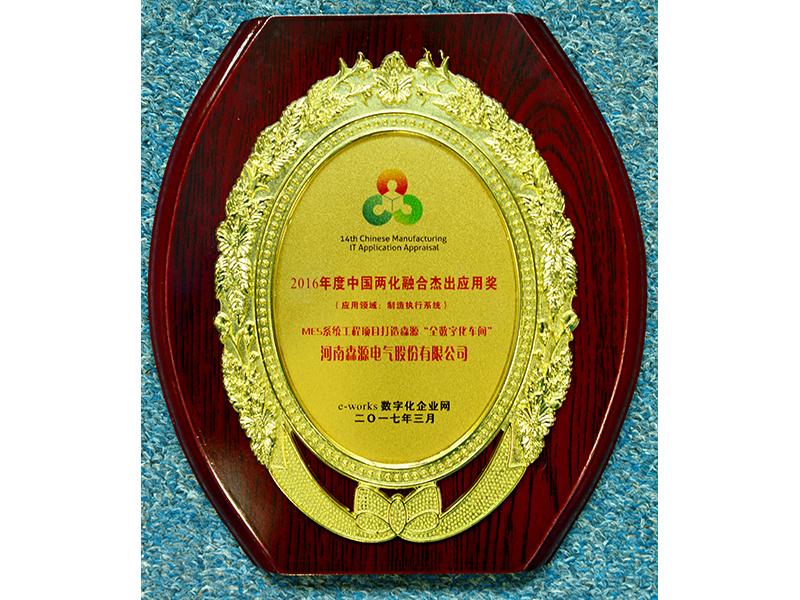 2016年度中国两化融合杰出应用奖