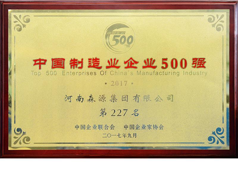 中国制造业捕鱼王娱乐城500强