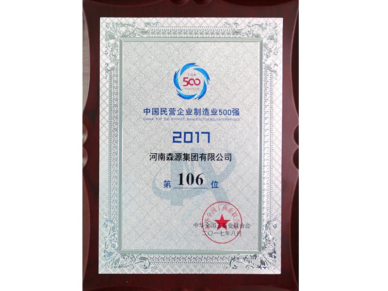 中国民营捕鱼王娱乐城制造业500强