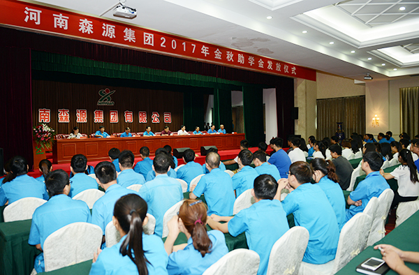 龙八官方集团2017年金秋助学仪式隆重举行
