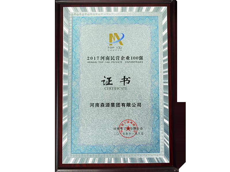 2017河南民营捕鱼王娱乐城100强