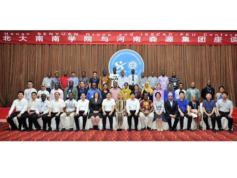 2017年6月13日,北京大学南南学院访问团到YH亚虎真人|亚虎官网参观并举行座谈。
