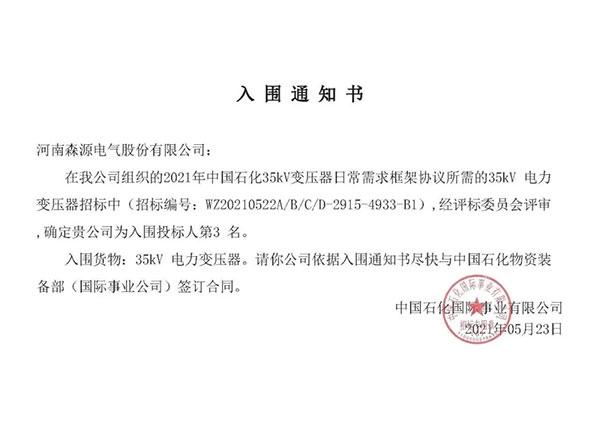 重磅喜報!森源電氣中標2021年中國石化35kV變壓gu)魅粘chang)需求框架協議項目
