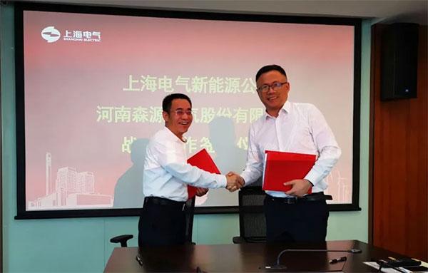 森源電氣與上海電氣(集團)股(gu)份(fen)有限公司新能源公司簽署戰略合作協議